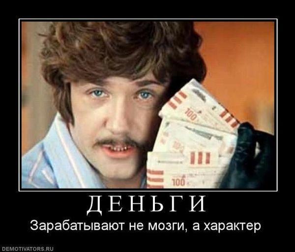 Деньги зарабатывает не мозги, а характер